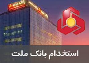 شروع ثبت نام آزمون استخدامی بانک ملت
