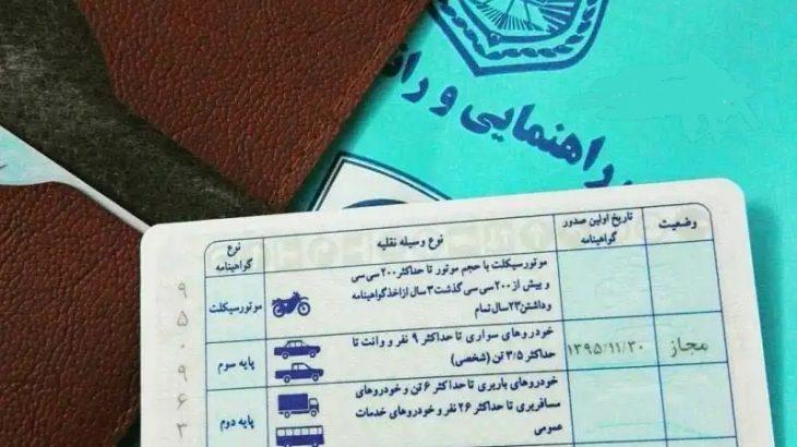 بیش از سه هزار گواهینامه رانندگی در استان ایلام صادر شد