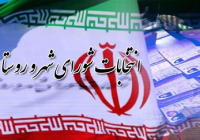 ۵۴۱ داوطلب انتخابات شوراهای شهر ایلام تایید صلاحیت شدند