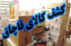 فرمانده انتظامی مهران خبر داد؛ کشف وسایل برقی قاچاق به ارزش ۵۰۰ میلیون ریال در مهران