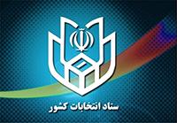 ستاد انتخابات کشور تاکید کرد:  رای گیری تا ساعت ۲۴ ادامه خواهد داشت