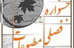 امروز، آخرین مهلت ارسال اثر به چهارمین جشنواره فصلی مطبوعات ایلام