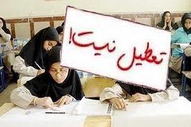 مدارس سطح استان ایلام ۲۱ بهمن دایر هستند