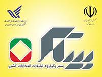 تبلیغ نامزدهای انتخابات در فضای مجازی به پست واگذار شد