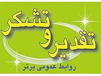 برتری روابط عمومی پست استان در ارزیابی عملکرد فروردین ماه96