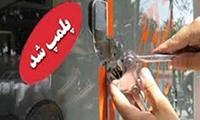 پلمپ 5 واحد قصابي در شهر مهران در اولين روز از ماه مبارك رمضان