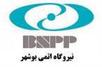 استخدام نیروگاه اتمی بوشهر در سال ۱۴۰۰