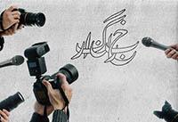 حمایت قاطع و حداکثری اصحاب رسانه ی استان ایلام از دکتر حسن روحانی+ اسامی