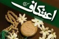 آغاز مراسم اعتکاف در ۹۰ مسجد استان ایلام