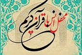 برگزاری محفل انس با قرآن با حضور قاری مصری در ایلام