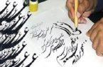 درخشش هنرمندان ایلامی در دوسالانه ملی خوشنویسی ایران