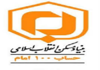 کمک ۷ میلیارد ریال حساب ۱٠٠ امام به نیازمندان ایلام